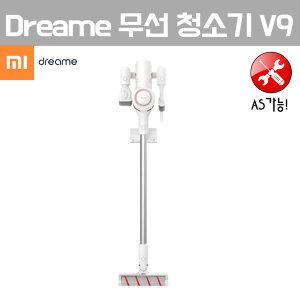 샤오미 dreame V9 무선 청소기 / 3개월 AS 한국콘센트