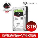 8TB Ironwolf ST8000VN004 NAS 하드디스크 +당일출고