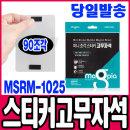 마그피아 스티커 고무자석 MSRM-1025 미니조각 스티커