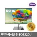 {공식총판} BenQ PD3220U UHD 4K 디자인 {상품권증정}