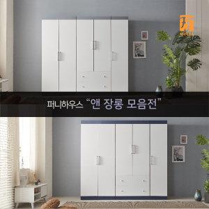 앤장롱/옷장/이불장/투서랍장/반장/전국배송