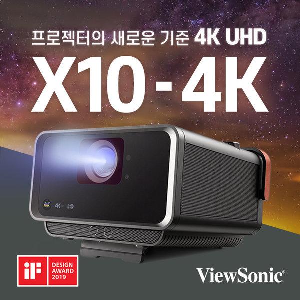 뷰소닉 X10-4K 빔프로젝터 신제품출시 4K 단초점 /A