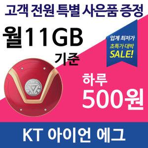 KT아이언에그 (SMR-100K)국내 무선인터넷 에그단말기