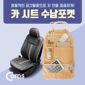 IB743 Coms 차량용 카시트 수납걸이 자동차 용품