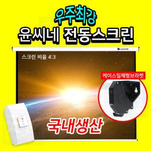 빔프로젝터스크린 / 전동스크린 / 노출형 (굿빔)