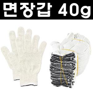 면장갑 목장갑 40g 10켤레 성인용 면목장갑 안전용품