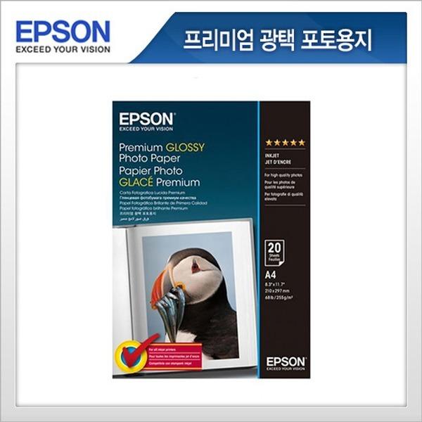 Epson 고광택 포토용지 S041287 (A4) an