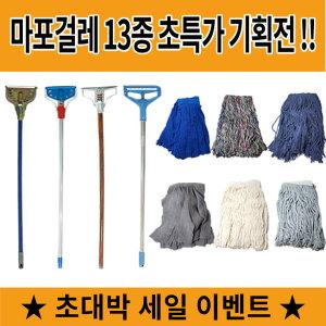 (브이몰)마포걸레/마포대/대걸레/기름걸레/학교걸레