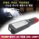 LED작업등 핸디형SWL-240RF 본체+아답터