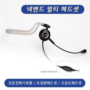 RTH370 넥밴드헤드셋 TM콜센터헤드셋 전화기헤드셋