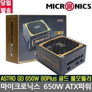 ASTRO GD 650W 80Plus 골드 풀모듈러 ATX 파워 an