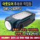 LED작업등 핸디형SWL-240RFU 본체+파우치