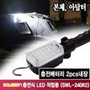 LED작업등 핸디형SWL-240R2 본체+아답터