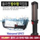 LED작업등 핸디형SWL-320R1 본체+아답터