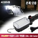 LED작업등 핸디형SWL-250 Cable (AC220V)