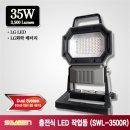 LED작업등 스탠드형SWL-3500R (충전식투광등)