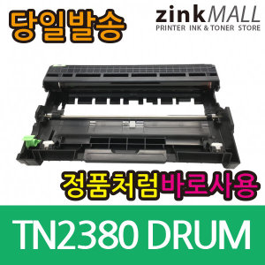 브라더재생 TN2380 드럼 DR-2355 L2360DN L2365DW