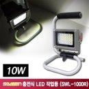 LED작업등 스탠드형SWL-1000R (충전식투광등)