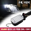 LED작업등 핸디형SWL-150R1 본체+아답터