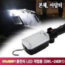 LED작업등 핸디형SWL-240R1 본체+아답터