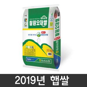 동송농협 철원오대쌀20kg 2019년산