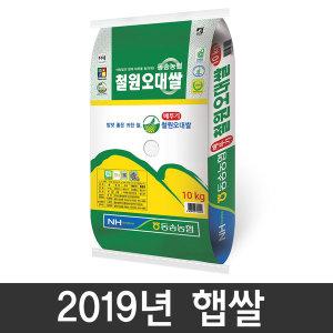 동송농협 철원오대쌀10kg 2019년산