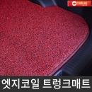 엣지코일 트렁크 매트 카매트 코일매트