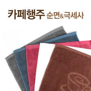 카페전용 카페행주(1장) 30x30/커피행주/바리스타용품