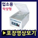 삼보테크 280T 탁상형진공포장기 업소용진공포장기