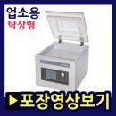 삼보테크 400TS 탁상형진공포장기 족발진공포장기