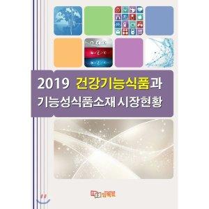 2019 건강기능식품과 기능성식품소재 시장현황  편집부