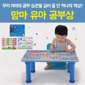맘마 유아 공부상 옐로우 시트지교체형 유아책상