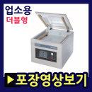 삼보테크 400TD 더블형진공포장기 생선진공포장기