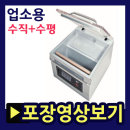 삼보테크 400VH 수직수평겸용진공포장기 국물진공포장