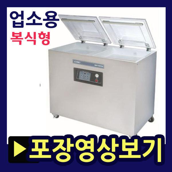 삼보테크 400TS2 복식진공포장기 업소용진공포장기