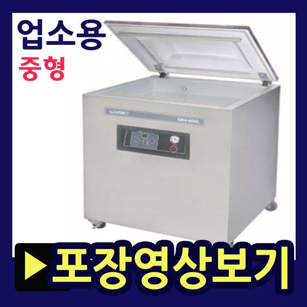 삼보테크 600L 중형진공포장기 정육점진공포장기