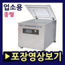 삼보테크 600S 스탠드형진공포장기 육가공진공포장기
