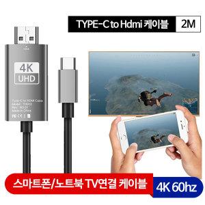 갤럭시 노트10 9 8 덱스 C타입 HDMI HML 유선 미러링