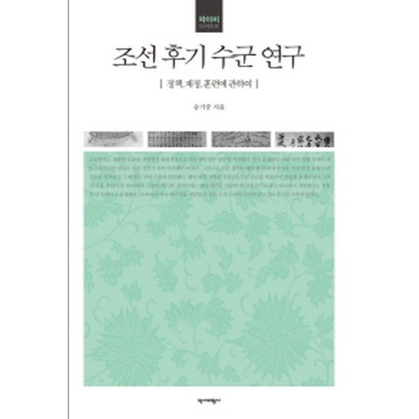 조선 후기 수군 연구 (양장)