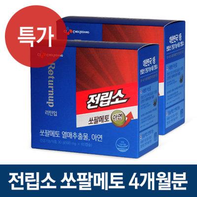 CJ제일제당 전립소 쏘팔메토 60캡슐 x 2Box (4개월분)