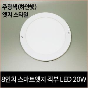 키고조명 8인치 스마트엣지 직부등 LED 20w 주광색 매입등
