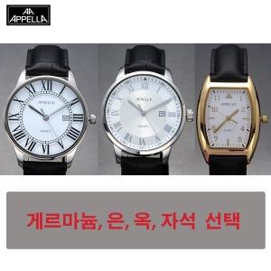 아펠라 본사 정품 남여 가죽 시계