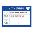 CCTV 녹화중스티커 설치안내 표지판 감시카메라 보안