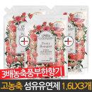르샤트라 고농축 섬유유연제 대용량 피오니 1.6LX3개