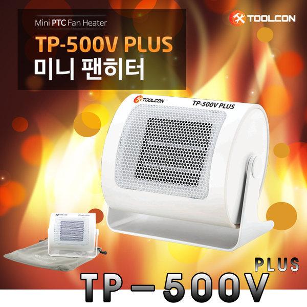 툴콘TP-500V PLUS 팬히터 미니온풍기/캠핑/500W