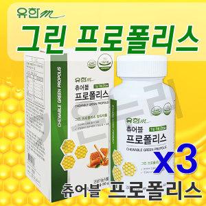 츄어블 그린 프로폴리스 120cX3병 6개월분항산화/면역