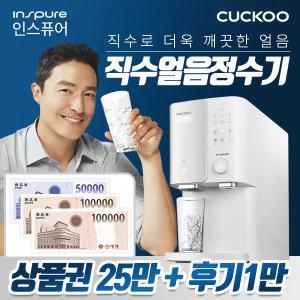 쿠쿠 얼음정수기렌탈 / 상품권25만/비데/인스퓨어