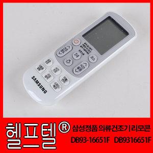 삼성정품 의류건조기 리모콘 DB93-16651F DB9316651F