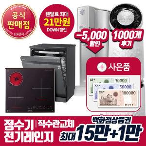 LG 정수기렌탈/15만+1만/전기레인지렌탈/할인/프르다
