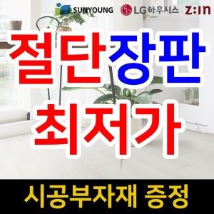 LG하우시스 선영화학 친환경 모노륨 셀프장판 바닥재